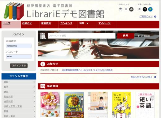 「クラウド型電子図書館サービス LibrariE」
