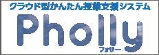 Pholly_at_porta_banner2-2