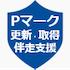 Pマーク取得・更新支援伴走サービス