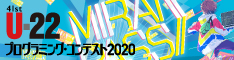 U-22プログラミング・コンテスト 2020