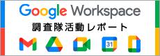 google apps 導入のツボ