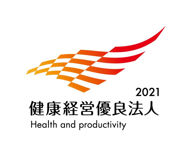 健康経営優良法人ロゴマーク2021